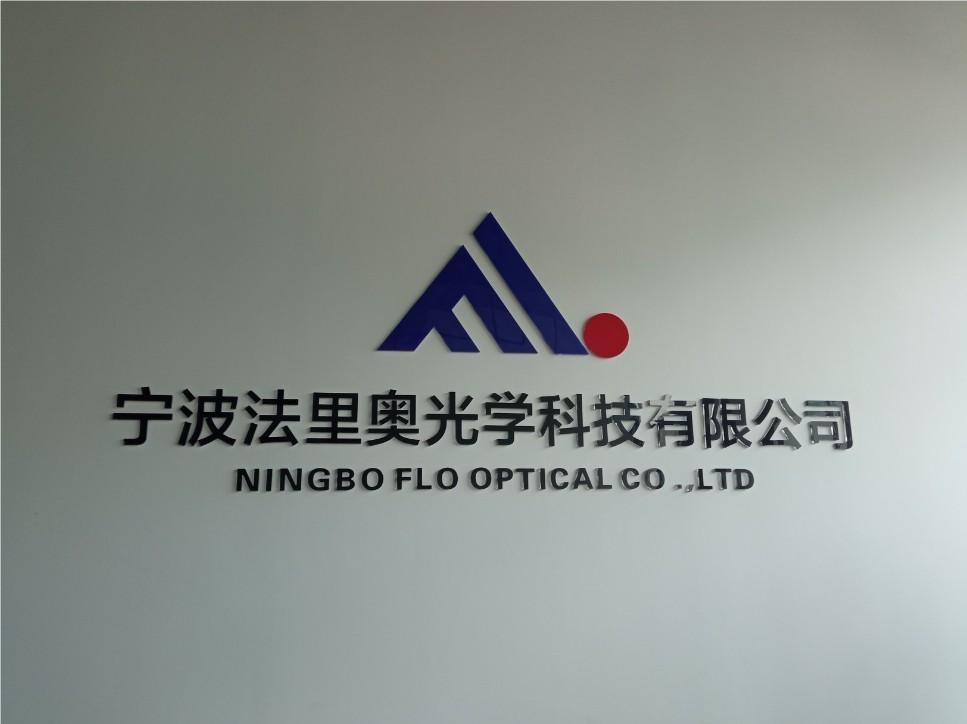 宁波法里奥光学科技发展有限公司